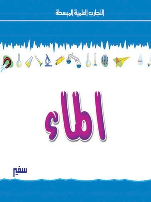 cover image of الماء
